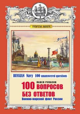 100ВОПРОСОВ БЕЗ ОТВЕТОВ Военно-морской флот России
