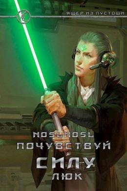 Почувствуй силу, Люк (СИ)