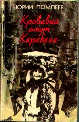Кровавый омут Карабаха