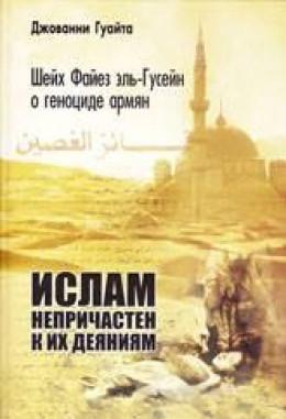 Шейх Файез эль-Гусейн о геноциде армян: «Ислам непричастен к их деяниям!»