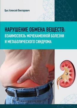 Нарушение обмена веществ: взаимосвязь мочекаменной болезни и метаболического синдрома