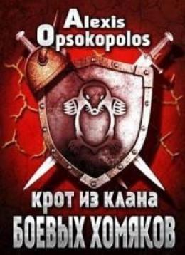 Крот из Клана Боевых Хомяков (СИ)