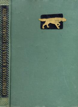 Справочная книга по собаководству