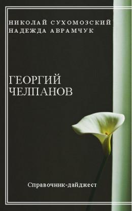 ЧЕЛПАНОВ Георгій Іванович