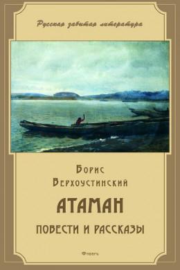 Атаман (сборник)