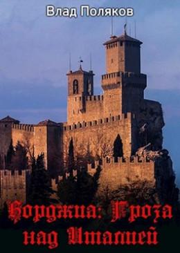 Гроза над Италией