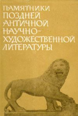 Памятники поздней античной научно-художественной литературы II-V века