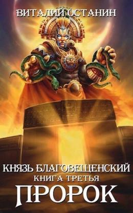 Пророк (СИ)