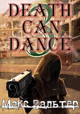 Смерть может танцевать 3
