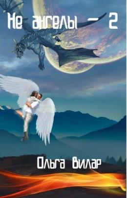 Не ангелы 2 (СИ)
