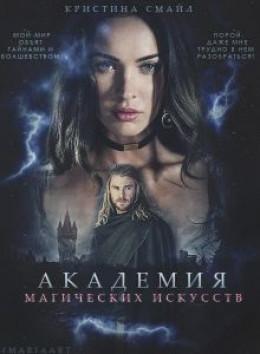 Академия Магических Искусств (СИ)