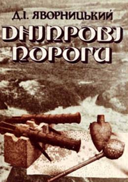 Дніпрові пороги
