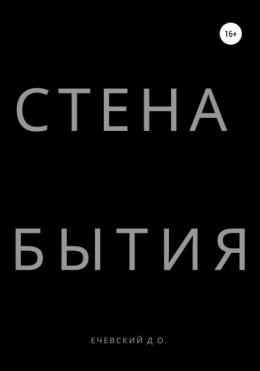 СТЕНА БЫТИЯ