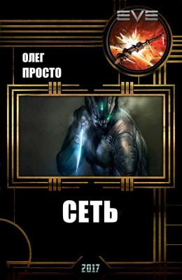 Сеть (СИ)