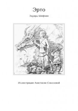 Эрто. Иллюстрации Анастасии Соколовой
