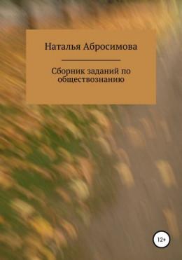 Сборник заданий по обществознанию