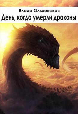 День, когда умерли драконы (Лучшее из чудовищ-2)