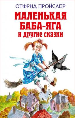 Маленькая метла (The Little Broomstick)