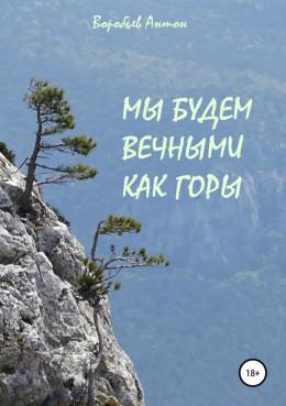Мы будем вечными как горы