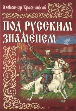 Под русским знаменем
