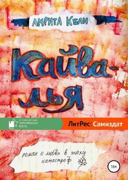 Кайвалья