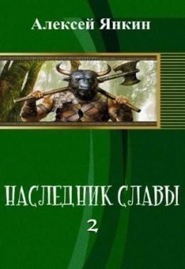 Наследник славы. ч.2
