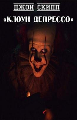 Клоун Депрессо