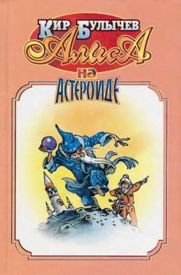 Алиса на астероиде