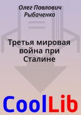 Третья мировая война при Сталине