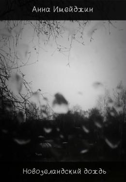 Новозеландский дождь (СИ)