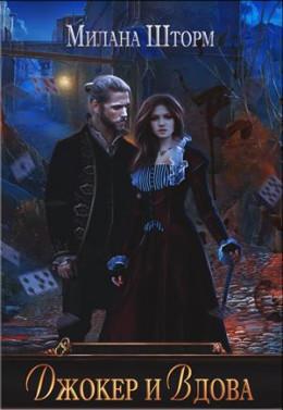 Джокер и Вдова