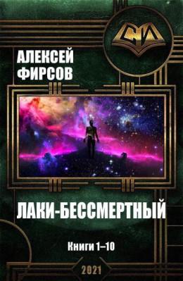 Лаки-бессмертный. Книги 1-10