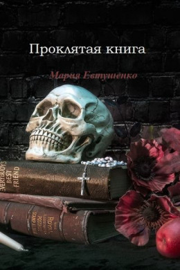 Проклятая книга (СИ)