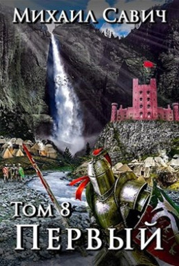 «Первый». Том 8. Часть 3