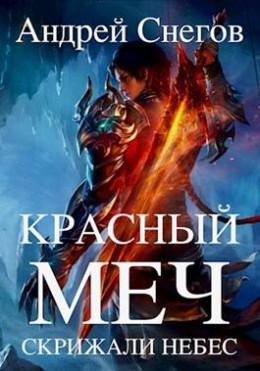 Красный меч