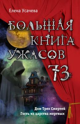 Большая книга ужасов — 73 (сборник)