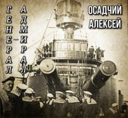 Генерал — адмирал Небогатов (СИ)