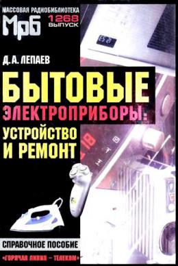 Бытовые электроприборы: устройство и ремонт [Справочное пособие]