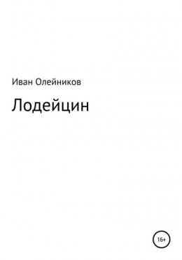 Лодейцин