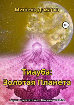 Тиауба: Золотая Планета