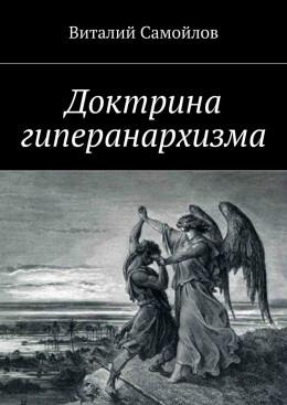Доктрина гиперанархизма