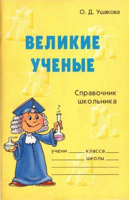 Великие ученые. Справочник школьника