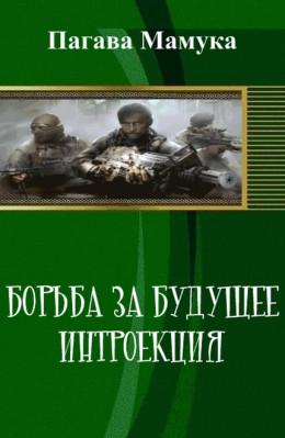 солдаты армагеддона часть 2 скачать fb2