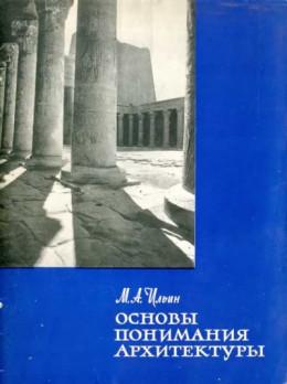 Основы_понимания_архитектуры_Ильин