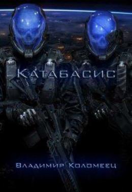 Катабасис (СИ)
