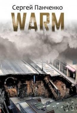 Warm (СИ)