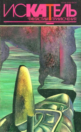 Искатель. 1994. Выпуск №5