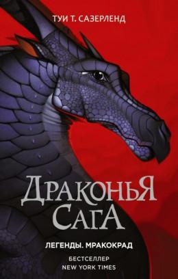 Драконья сага. Легенды: Мракокрад