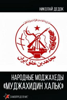Народные моджахеды «Муджахидин Хальк»