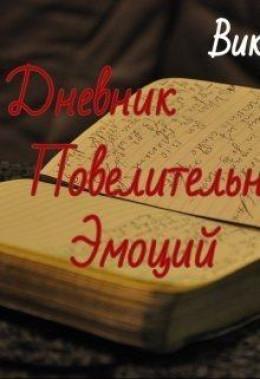 Дневник Повелительницы Эмоций (СИ)